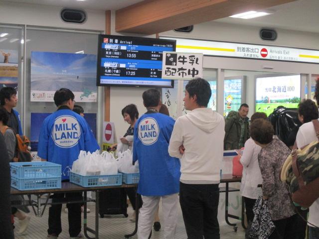 http://www.nakashibetsu-airport.jp/tznut.JPG