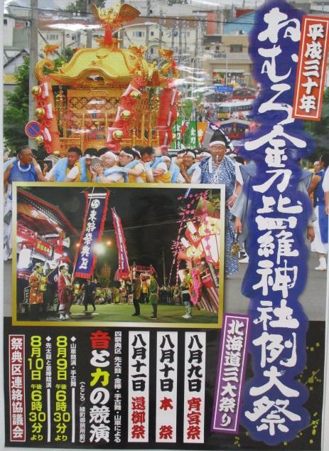根室 金刀比羅神社祭.JPG