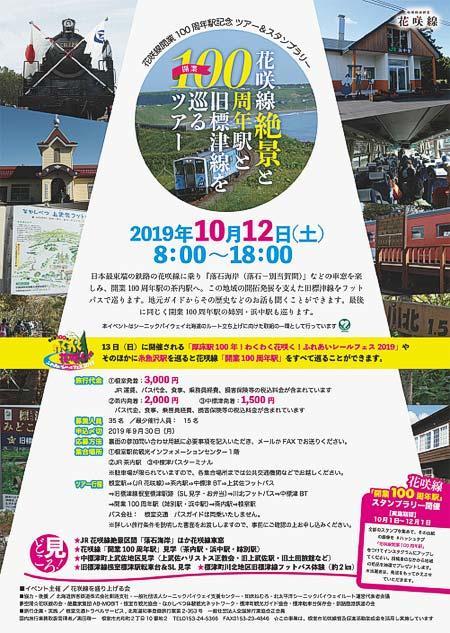 花咲線開業100年ツアー、厚床駅100年レールフェス。