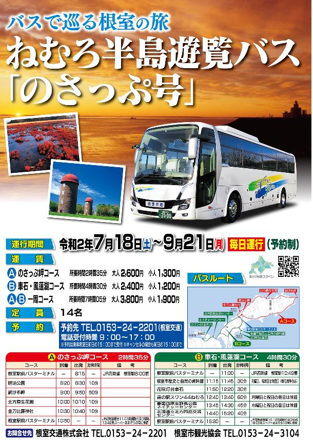 ねむろ半島遊覧バス「のさっぷ号」