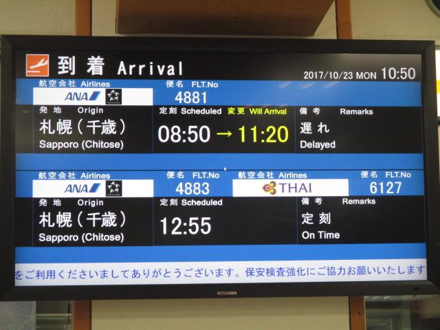 http://www.nakashibetsu-airport.jp/uuytr.JPG